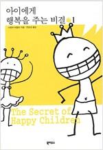아이에게 행복을 주는 비결 1