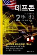 [중고] 데프콘 제3부 2