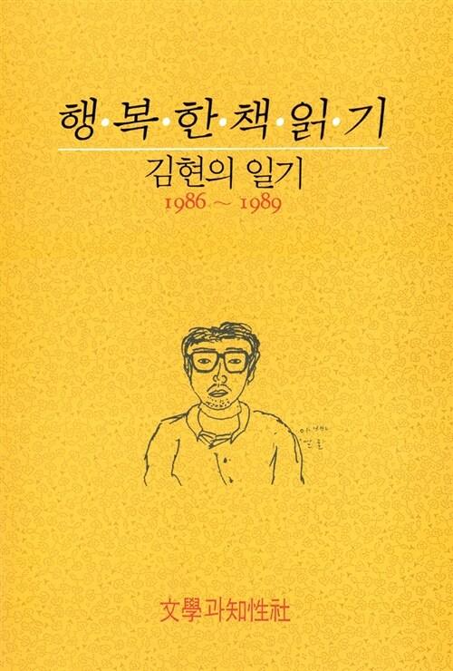 행복한 책읽기