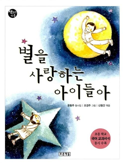 별을 사랑하는 아이들아 (반양장)