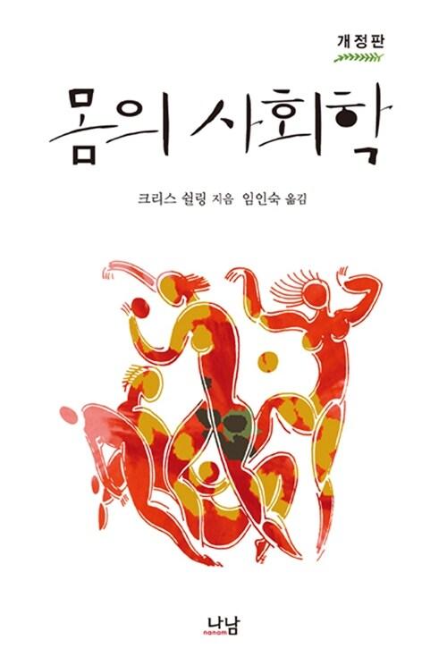 [중고] 몸의 사회학