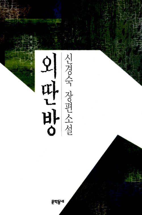 외딴방 : 신경숙 장편소설 2판