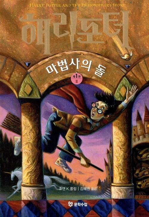 [중고] 해리 포터와 마법사의 돌 2 (무선)