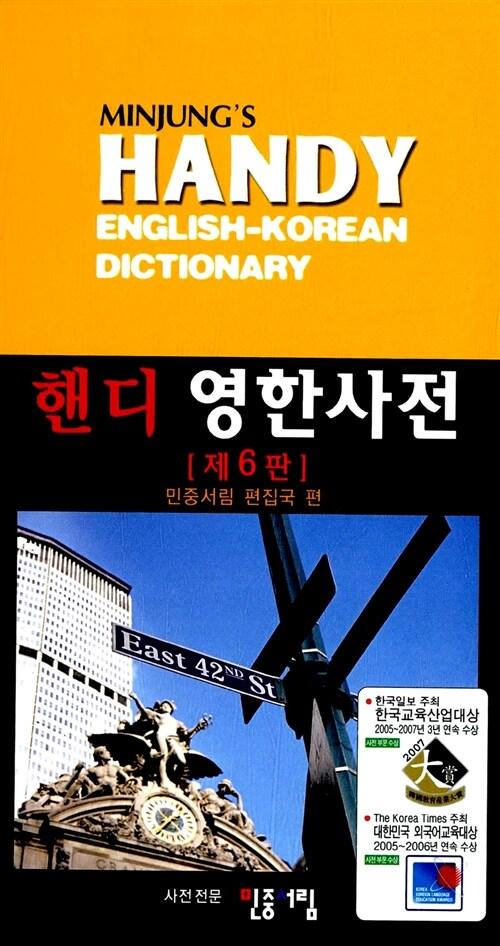 민중 핸디 영한사전 (2015년용)