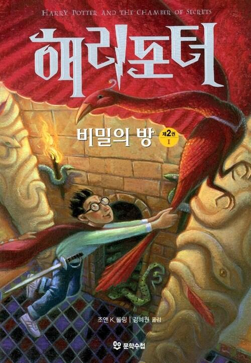 해리 포터와 비밀의 방 1 (무선)