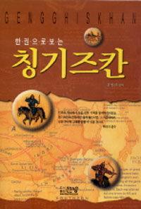 (한 권으로 보는)칭기즈칸