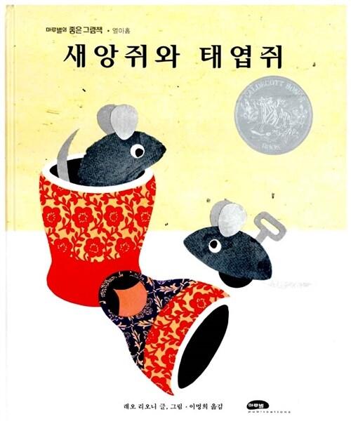 [중고] 새앙쥐와 태엽쥐
