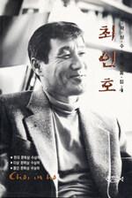 최인호 문학상 수상 작품집
