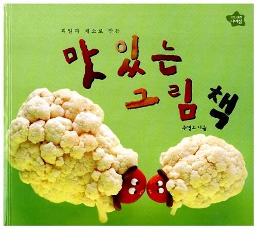 과일과 채소로 만든 맛있는 그림책