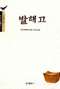 발해고(渤海考) - 지혜의 샘.한국고전총서 1