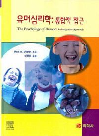유머심리학 : 통합적 접근