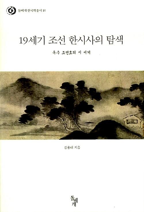 19세기 조선 한시사의 탐색