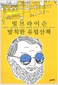 [중고] 빌 브라이슨 발칙한 유럽산책