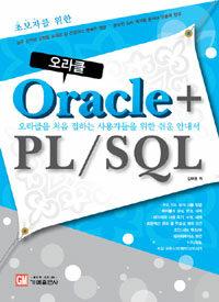 (초보자를위한 오라클)Oracle+ PL/SQL : 오라클을 처음 접하는 사용자들을 위한 쉬운 안내서