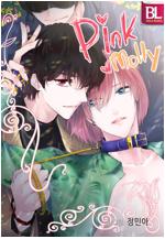 [컬러 연재] 핑크몰리 01화