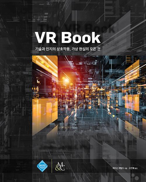 VR book : 기술과 인지의 상호작용, 가상 현실의 모든 것