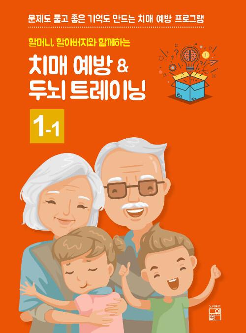 치매 예방 & 두뇌 트레이닝 1-1
