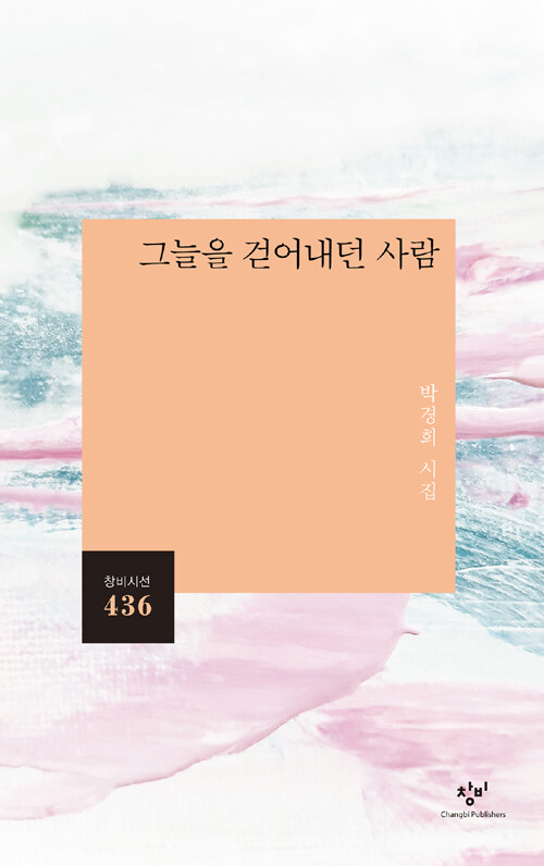 그늘을 걷어내던 사람 : 박경희 시집