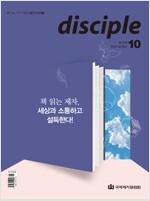 디사이플 Disciple 2019.10