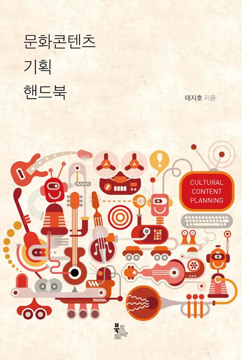 문화콘텐츠 기획 핸드북