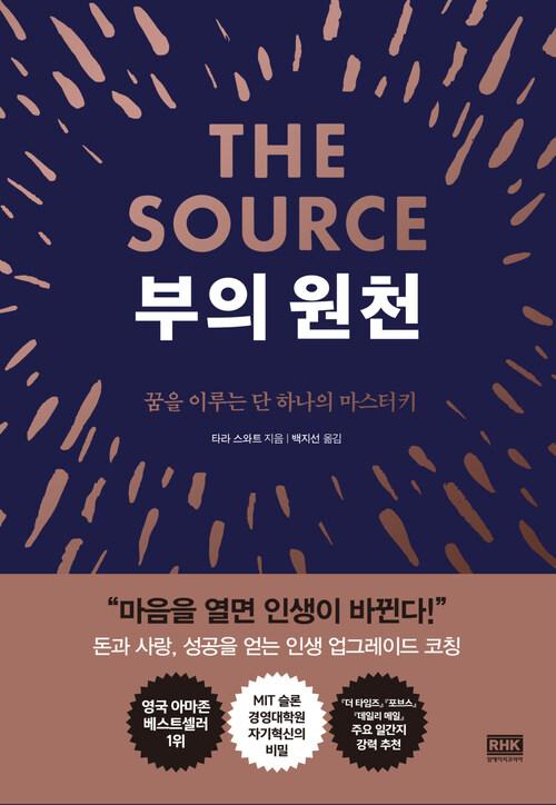 부의 원천 : The Source