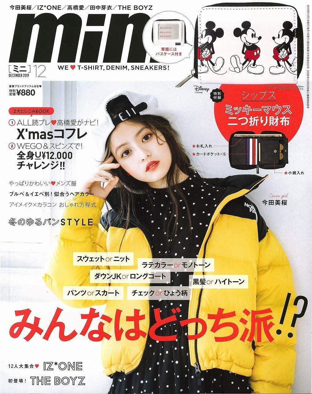 mini(ミニ) 2019年 12月號 [雜誌]