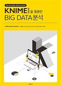 KNIME[na:im]을 활용한 big data 분석 : click 하나로 끝내는 데이터 분석 KNIME