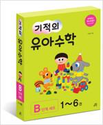 기적의 유아 수학 B단계 세트 - 전6권