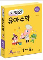 기적의 유아 수학 A단계 세트 - 전6권