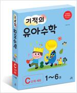 기적의 유아 수학 C단계 세트 - 전6권
