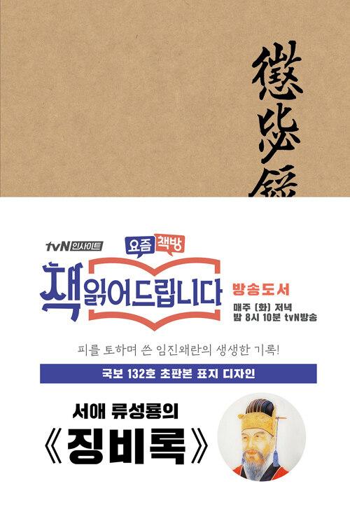 초판본 징비록 (패브릭 양장 에디션)