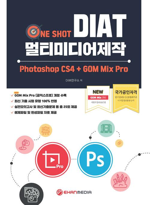(One shot) DIAT 멀티미디어제작 : photoshop CS4 + GOM mix pro