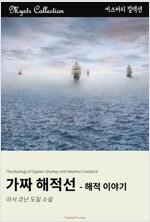 가짜 해적선 - 해적 이야기