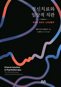 정신치료와 임상적 직관 : 체화된 반응의 신경생물학