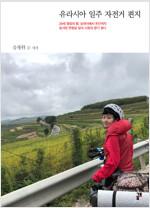 유라시아 일주 자전거 편지