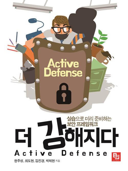 (더 강해지다) Active Defense : 실습으로 미리 준비하는 보안 프레임워크