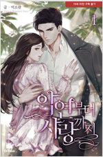 [세트] 악연부터 사랑까지 (총3권/완결)