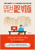 유튜브 젊은 부자들 : 구독자 0명에서 억대 연봉을 달성한 23인의 성공 비결