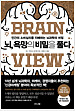 뇌, 욕망의 비밀을 풀다