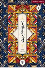 [세트] 우환신도겸 (총2권/완결)