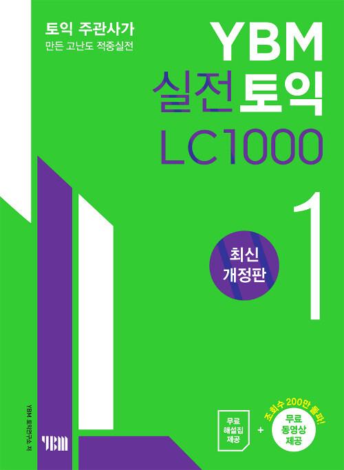 YBM 실전토익 LC 1000 1 (최신개정판)