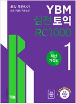YBM 실전토익 RC 1000 1 (최신개정판)