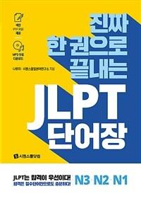 한 권으로 끝내는 JLPT 단어장 N3.N2.N1