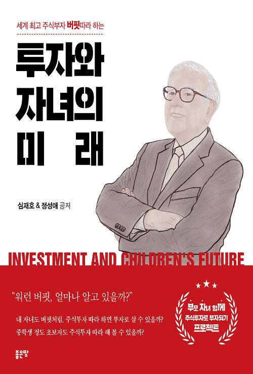 투자와 자녀의 미래