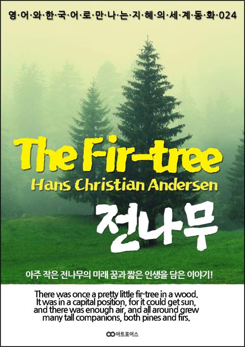 The Fir-tree (전나무)