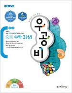 신사고 우공비 중등 수학 3 (상) (2020년)