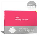 2020 가계부 머니플래너 Money Planner
