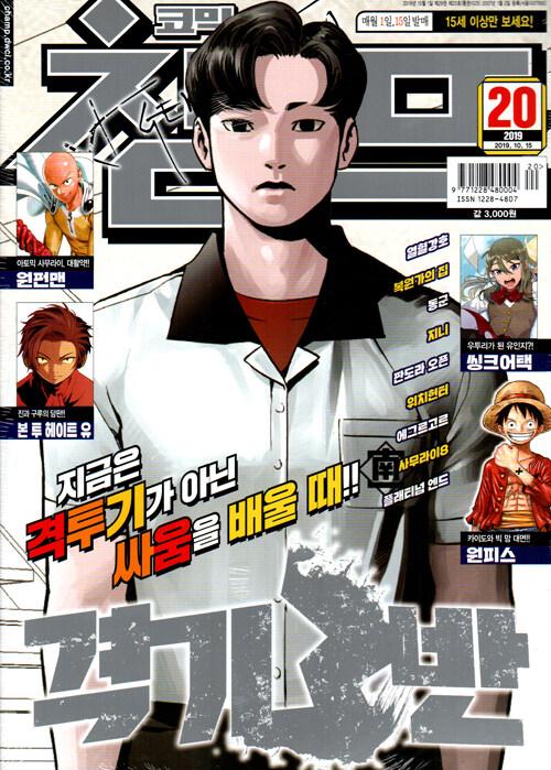 코믹 챔프 Vol.20