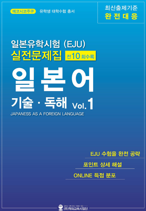 일본유학시험(EJU) 실전문제집 일본어 기술.독해 Vol.1