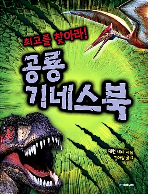 최고를 찾아라! 공룡 기네스북